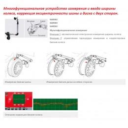Устройство ввода ширины колеса, коррекция биения/эксцентричности